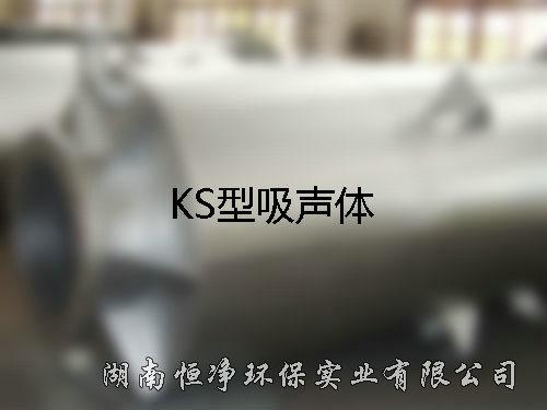 KS型吸声体